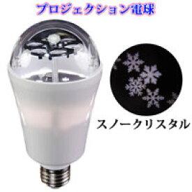 電球ソケットにはめ込むだけで美しいライティングを演出!LED照明機器【スノークリスタル】E26