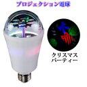 電球ソケットにはめ込むだけで美しいライティングを演出!LED照明機器【クリスマスグッズ】E26