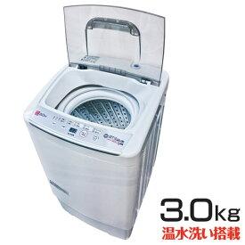 小型全自動洗濯機3.0kg洗い【MyWAVE・HEAT40/マイウェーブ・ヒート40℃】