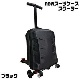 cfd0972899 旅行、出張、イベントにお勧め!キックボードに変身する!【