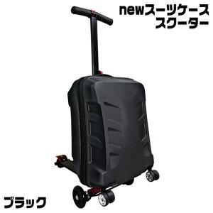 旅行、出張、イベントにお勧め!キックボードに変身する!【Newスーツケース・スクーターScooter/ブラック】スケーター TSAロック搭載