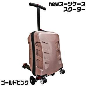 旅行、出張、イベントにお勧め!キックボードに変身する!【Newスーツケース・スクーターScooter/ゴールドピンク】スケーター TSAロック搭載