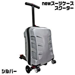 旅行、出張、イベントにお勧め!キックボードに変身する!【Newスーツケース・スクーターScooter/シルバー】スケーター TSAロック搭載