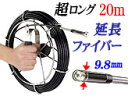 超ロング20m交換用ファイバーカメラ【CBL2098】