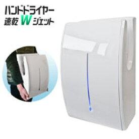 ハンドドライヤーW強風タイプ【パワージェット/PJ-8666/ホワイト】