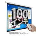 プロジェクター用 高反射スクリーン、大画面100インチ高級【プロジェクタースクリーン電動】