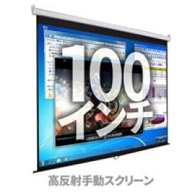 プロジェクター用 高反射スクリーン、大画面100インチ高級【プロジェクタースクリーン手動】