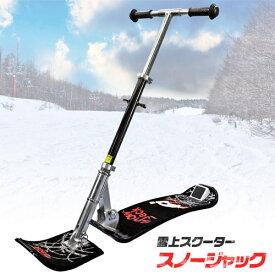 雪上を制覇!本格スノースクーター【スノージャック】折りたたみ式