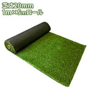 (FIFA認定の工場生産)天然の芝を高品質、高密度でリアルに再現!【リアル人工芝20mm 1M×5M】紫外線、水の劣化に強いので長寿命!お庭のリフォーム、ガーデニング、テラス、バルコニー、店