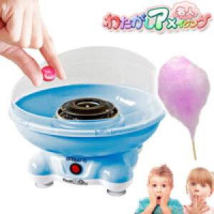 わたがし名人Newモデル!【わたがしアメイジング: ブルー】かわいい専用キャリーバックと名人スティック付き!あめでわたあめが作れる。綿菓子 アメ あめ玉