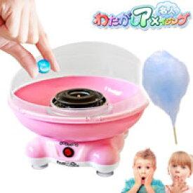 わたがし名人Newモデル!【わたがしアメイジング: ピンク】かわいい専用キャリーバックと名人スティック付き!あめでわたあめが作れる。綿菓子 アメ あめ玉