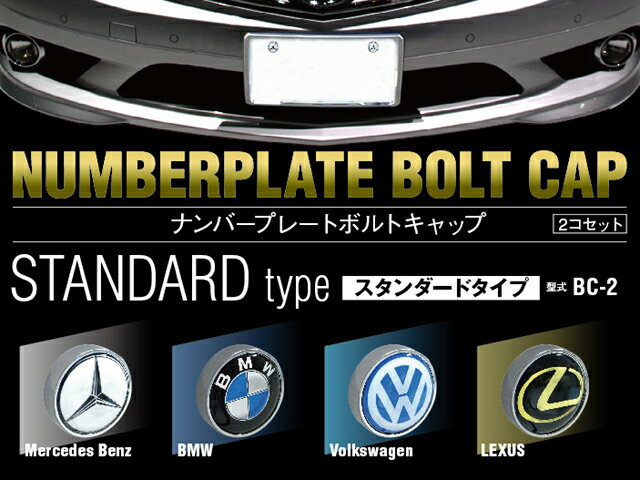 ナンバープレートボルトキャップ 2個セット メルセデスベンツ・BMW・フォルクスワーゲンVW・レクサス 基本発送送料無料