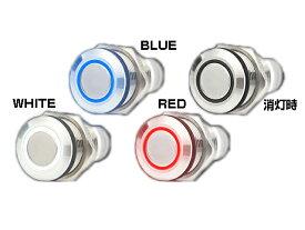 LEDリングイルミネーション埋め込みプッシュスイッチ12V16φ