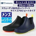 【スーパーセール限定価格】50%OFF!送料無料 レインブーツ メンズ スウェーデンメーカーのラバーブーツ(サイドゴアタイプ)《Tretorn》トレトン3121 ランキングお取り寄せ