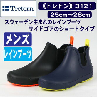"Sweden manufacturer's rubber boots (side Gore type) ""Tretorn"" Tretton 3121"