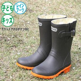 キッズ レインブーツ 長靴《OUTDOOR PRODUDTS》アウトドアプロダクツ092 ジュニア 子供用長靴