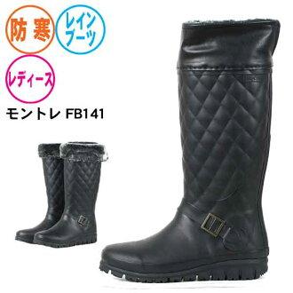 2018-2109型號毛皮在的女士防寒雷恩長筒靴《MONTRRE》蒙特雷FB141高筒靴雪地靴