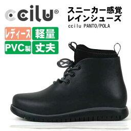雨鞋女士中間長《ccilu》直到PANTO/POLA高筒靴雷恩長筒靴