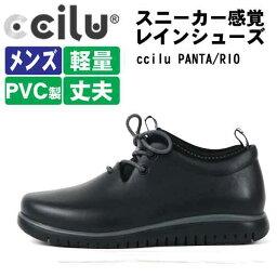 雨鞋人短《ccilu》直到PANTO/RIA高筒靴