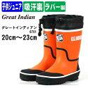 長靴キッズジュニア《GreatIndian》グレートインディアン6701カッコいいレインブーツ男の子完全防水子供用
