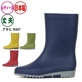 長靴 レディース《アサヒ》R307 レインブーツ