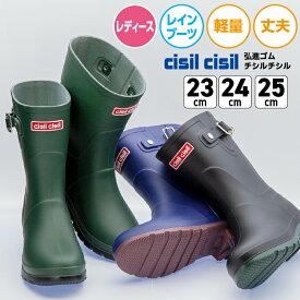 レインブーツ 長靴 レディース《弘進ゴム》チシルチシルCI05 梅雨 秋雨
