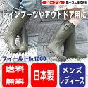 レインブーツ・レインシューズ・ラバーブーツ・長靴・国産・日本製・第一ゴム