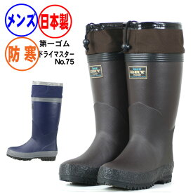 【送料無料】長靴 防寒 ムレ予防メンズ防寒長靴《第一ゴム》ドライマスターK75