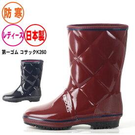長靴 防寒 レディース 安心の日本製《第一ゴム》コサックK260