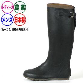 長靴 農作業《第一ゴム》田植長先丸裏付 日本製国産品!裏付農業長靴