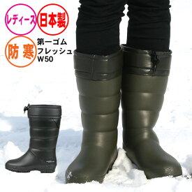 送料無料 長靴 防寒 レディース《第一ゴム》フレッシュW50 日本製