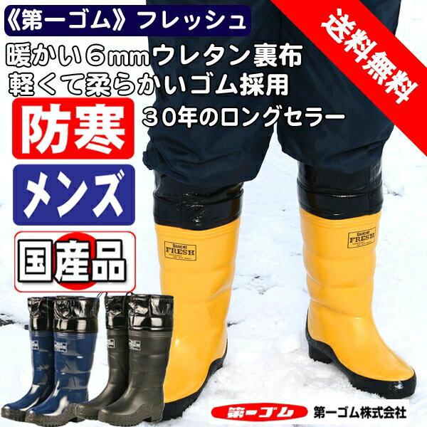 長靴 防寒 メンズ安全の日本製!6mmウレタン裏で抜群の暖かさ《第一ゴム》 紳士フレッシュ