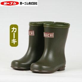 長靴 キッズ 高品質ゴム使用の国産品!《第一ゴム》ノービア14