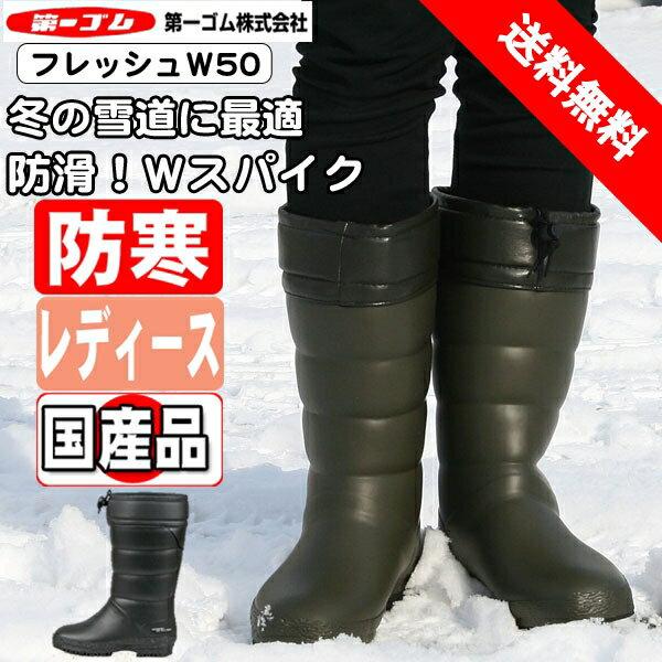 長靴 防寒 レディース【送料無料】 安心の日本製《第一ゴム》フレッシュW50
