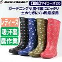 【長靴レディース】作業用もオシャレに出来るレディース用長靴《福山ゴム》マイローズ20