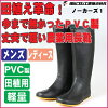 """For rice farming boots sturdy """"Fukuyama rubber"""" now case 1 men and women"""