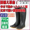 """为稻作农业的靴子坚固""""福山橡胶""""现在情况 1 男装和女装 05P01Oct16"""