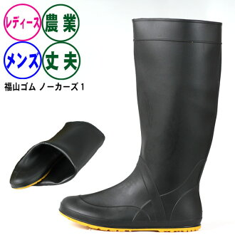 "For rice farming boots sturdy ""Fukuyama rubber"" now case 1 men and women"