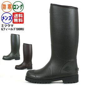 長靴 防寒 メンズ ☆ミツウマ Gフィールド100☆ フィールドブーツ