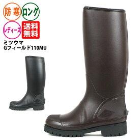 ポイント5倍 長靴 レディース 防寒 ☆ミツウマ GフィールドG110☆ 暖かレインブーツ フィールドブーツ 完全防水