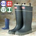 【送料無料】レインブーツ メンズ《HUMMER》ハマーH2-01 長靴 ラバーブーツ