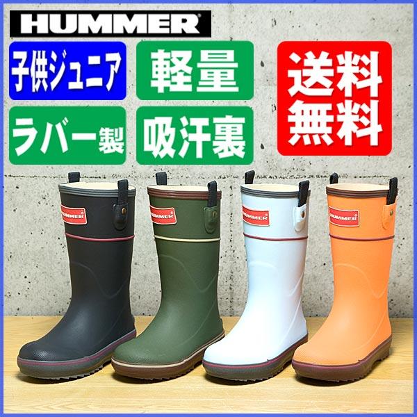 長靴 ジュニア《HUMMRE》ハマーH3−21 レインブーツ 軽量 ラバーブーツ キッズ