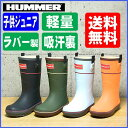 【梅雨応援ブーツ】長靴 キッズ ジュニア《HUMMRE》ハマー H3−21 軽量/ラバーブーツ/レインブーツ