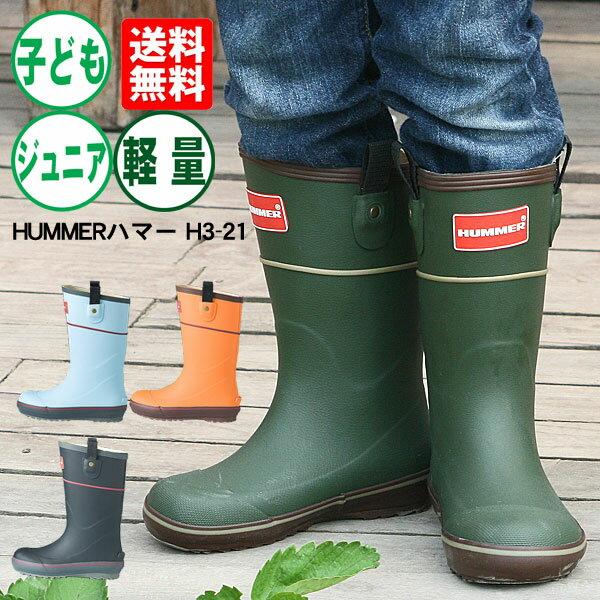 送料無料 長靴 ジュニア《HUMMRE》ハマーH3-21 レインブーツ 軽量 ラバーブーツ キッズ