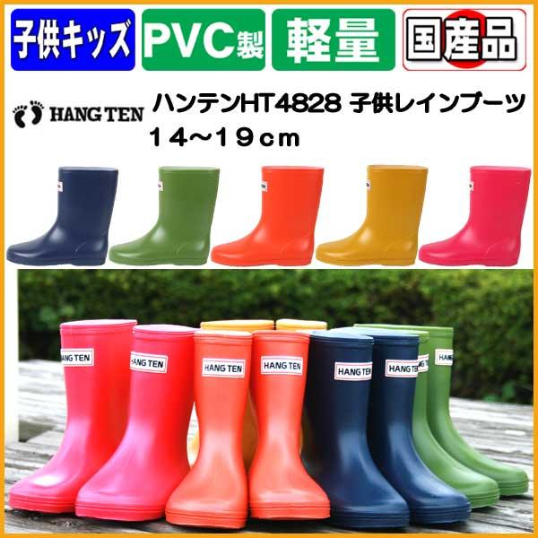 長靴 レインブーツ キッズ《HANG TEN》ハンテンHT4828 子供 軽量完全防水ブーツ 日本製