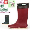 長靴 レディース《京の農林女子 FU-SOLEIL》FU5004 レインブーツ ワークブーツ 農作業