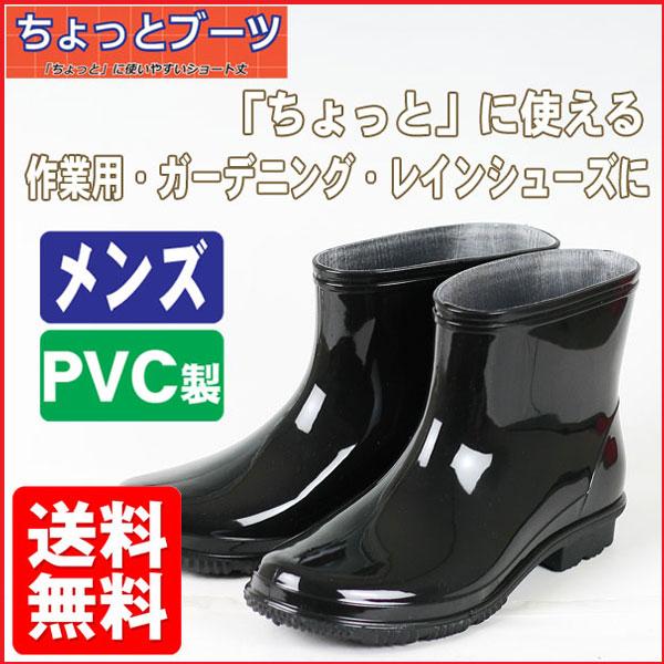 ちょっとブーツ HM9025 長靴 メンズ レインブーツ ショート
