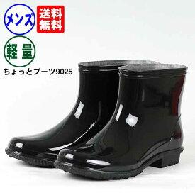 長靴 メンズ ショート ★ちょっとブーツ HM9025★ レインブーツ