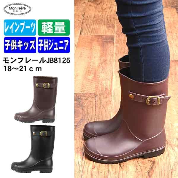 《Mon Frere》モンフレールJB8125 ブーツデザインのレインブーツ 長靴 キッズ ジュニア