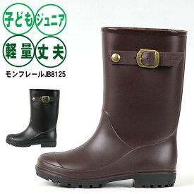 レインブーツ キッズ《Mon Frere》モンフレールJB8125 ブーツデザインの長靴 ジュニア